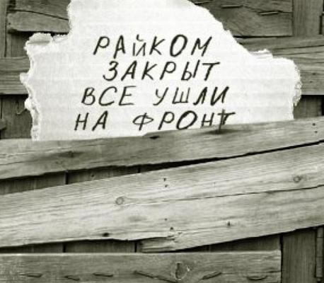 высоте все ушли на фронт картинки итоге анатолий дмитриевич