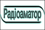 Сборник Радиоаматор-лучшее