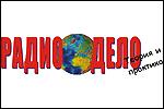 Журнал Радиодело