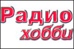 Журнал Радиохобби