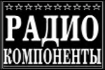 Радиокомпоненты