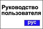 Русские инструкции по эксплуатации