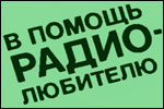 Сборник В помощь радиолюбителю