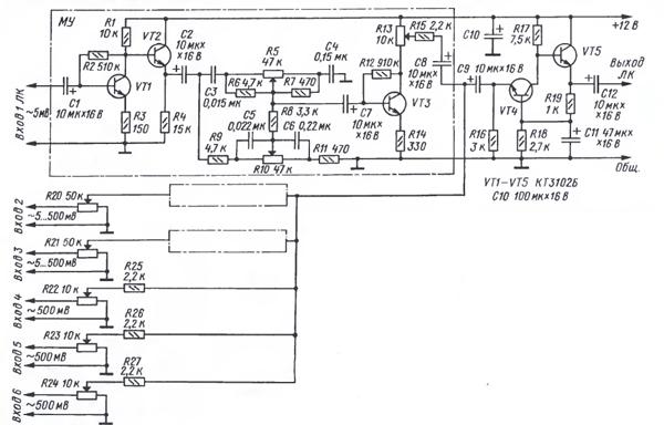 Микшер выполнен на транзисторах (см. рисунок). Он имеет в каждом канале вход ...