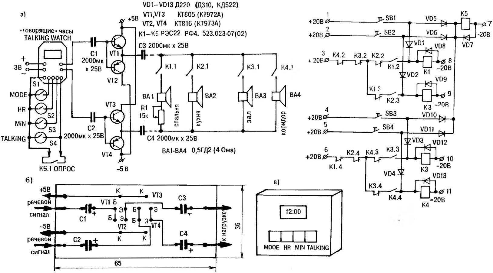 Принципиальная электрическая схема печатная плата фото 621