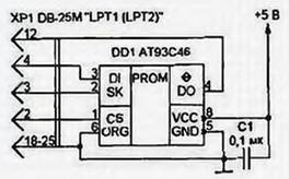 Программатор 93s56 своими руками 65