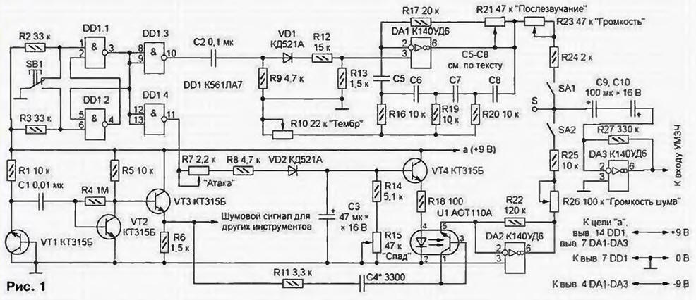 Электронный ударный музыкальный инструмент собирают по схеме, показанной на рис. 1. Как известно, спектр звука...