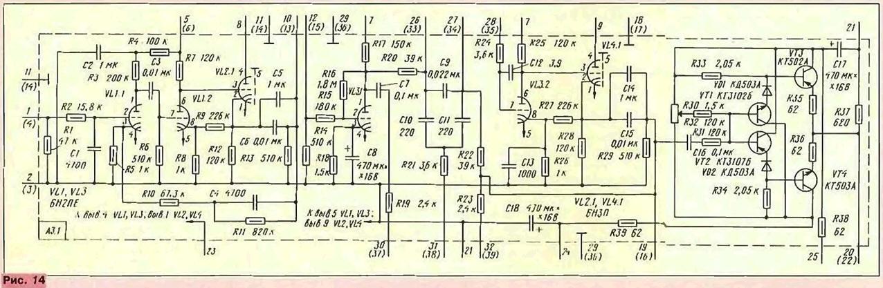 магнитного звукоснимателя,